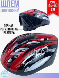 Шлем, серии Like Goods, LG-13014