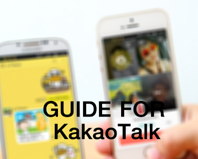 Guide for KakaoTalk - screenshot