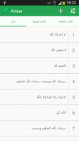 Screenshot of أذكار - Athkar