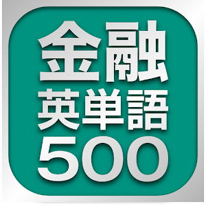 金融英単語500 for PC-Windows 7,8,10 and Mac