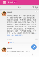 Screenshot of 萌萌颜文字表情符号
