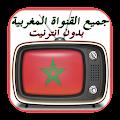 قنوات مغربية بدون انترنت APK for iPhone