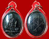 เหรียญรูปเหมือน พ่อท่านหมุน วัดเขาแดงตะวันออก จ.พัทลุง