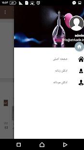 Free عطر و ادکلن APK for Windows 8