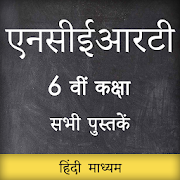 NCERT 6th CLASS BOOKS IN HINDI 1.7 Icon