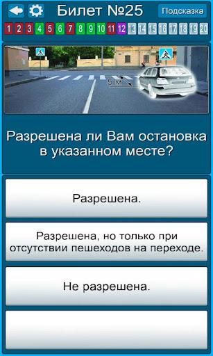 Экзамены ГИБДД с вождением - screenshot
