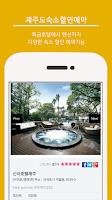 Screenshot of 제주도할인쿠폰