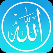 Имена Аллаха. Викторина Ислам