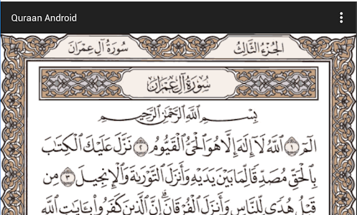 Quraan Android Offline- screenshot thumbnail