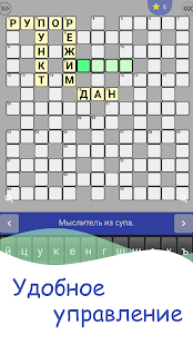 Russian Crosswords for pc