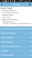 Screenshot of Справочник врача [+ лекарства]