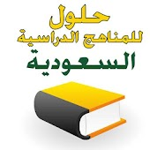 برنامج حلول للمناهج الدراسية السعودية