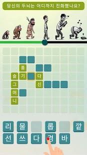 워드퍼즐 - 단어 게임! 재미있는 단어 퍼즐 for pc