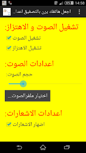 اجعل هاتفك يرن بالتصفيق - screenshot