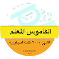 App القاموس المعلم عربي - انجليزي apk for kindle fire