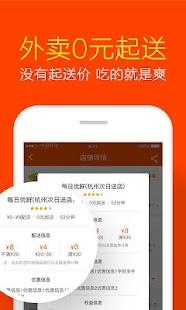 淘宝 APK for Lenovo