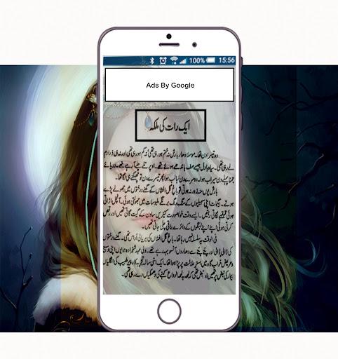 Aik Raat Ke Malika Novel screenshot 1