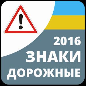 Дорожные знаки 2016 Украина