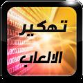Download تهكير الالعاب المسلية prank APK for Android Kitkat