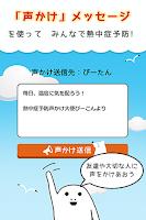 Screenshot of あなたの街の熱中症予防