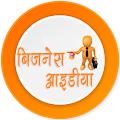 Download बिज़नेस आईडिया हिंदी में APK for Android Kitkat