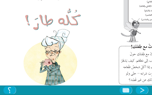 كلّه طار - screenshot