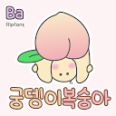 Ba궁뎅이복숭아™ 한국어 Flipfont - Monotype Imaging Inc.