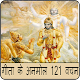 Download Gita Ke Anmol 121 Vachan (गीता के अनमोल 121 वाचन) For PC Windows and Mac 1.0
