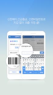 신한S뱅크 - 신한은행 스마트폰뱅킹 APK for Bluestacks