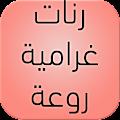رنات غرامية aghani APK for Kindle Fire
