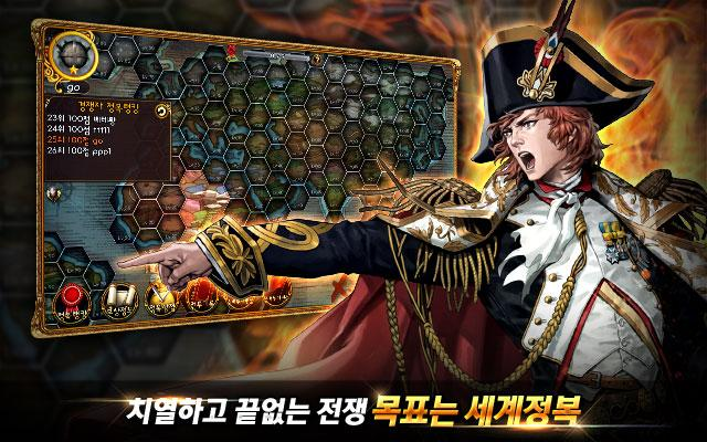 세계정복2 for Kakao Screenshot 9
