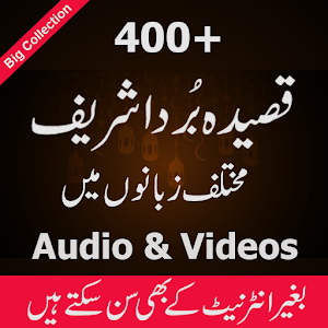 Download Qaseeda Burda Sharif For PC Windows and Mac