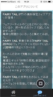 【無料】クイズ検定for FAIRY TAIL - screenshot