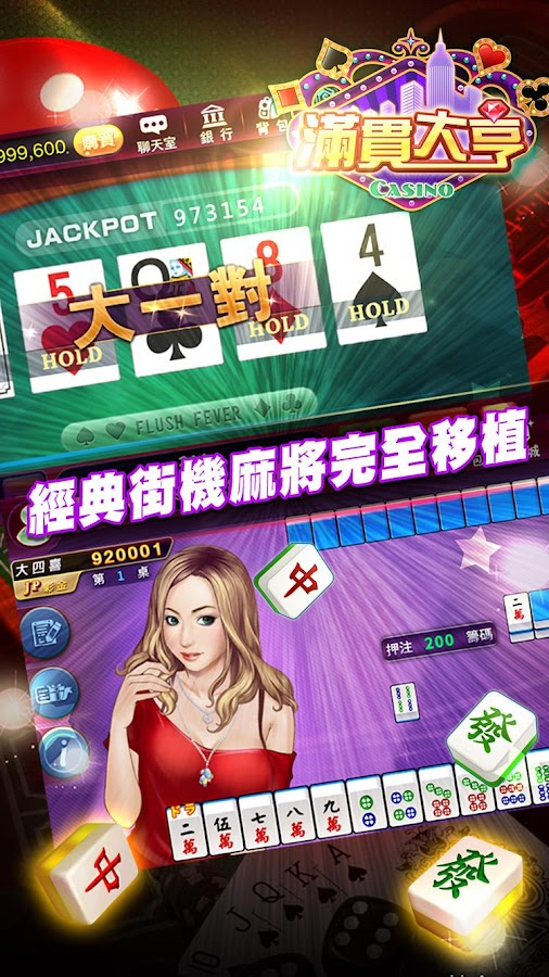 ManganDahen Casino - Free Slot Screenshot 3