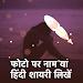 Hindi Shayari Latest 2018 Friendship Dosti Shayri Icon