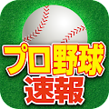 プロ野球速報Widget2017 Free APK for Bluestacks