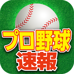 プロ野球速報Widget2019 For PC / Windows 7/8/10 / Mac – Free Download