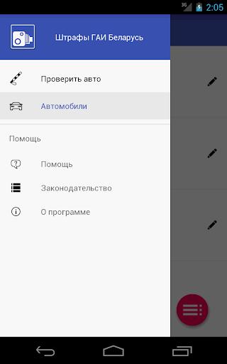 Штрафы ГАИ Беларусь - screenshot