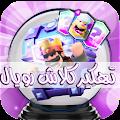 App تهكير لعب كـلاش رويـال PRANK APK for Kindle