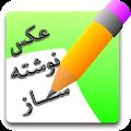 App عکس نوشته ساز خاص APK for Windows Phone