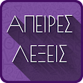Game ΑΠΕΙΡΕΣ ΛΕΞΕΙΣ APK for Kindle