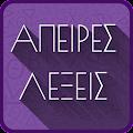 ΑΠΕΙΡΕΣ ΛΕΞΕΙΣ APK for Bluestacks
