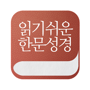 읽기쉬운 한문성경 For PC / Windows 7/8/10 / Mac – Free Download