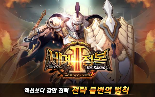 세계정복2 for Kakao Screenshot 7