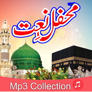 Download Mehfil e Naat Collection for Windows Phone