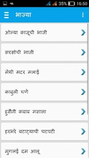 Marathi Recipes - screenshot