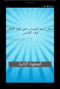 App جواهر كلاش اوف كلانس SIMULATOR apk for kindle fire