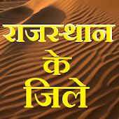 Rajasthan Districts GK Hindi APK for Bluestacks