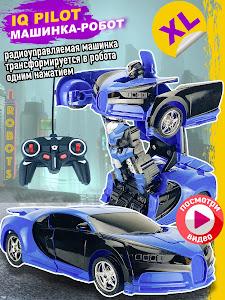 """Машинка серии """"Город Игр"""", трансформер на радиоуправлении, ультрамарин"""