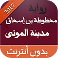 App مخطوطة بن إسحاق: مدينة الموتى APK for Kindle